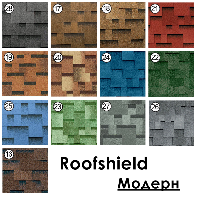 RoofShield (Shingle) МОДЕРН