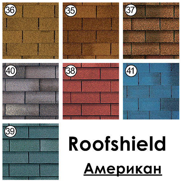 RoofShield (Shingle) АМЕРИКАН